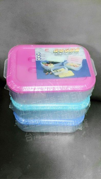 台灣製造《佳味保鮮盒大3.4L.三款顏色可挑/藍色/粉紅色/綠色/可微波.單入.收納.整理.可裝零食水果生鮮水果下午茶西點》