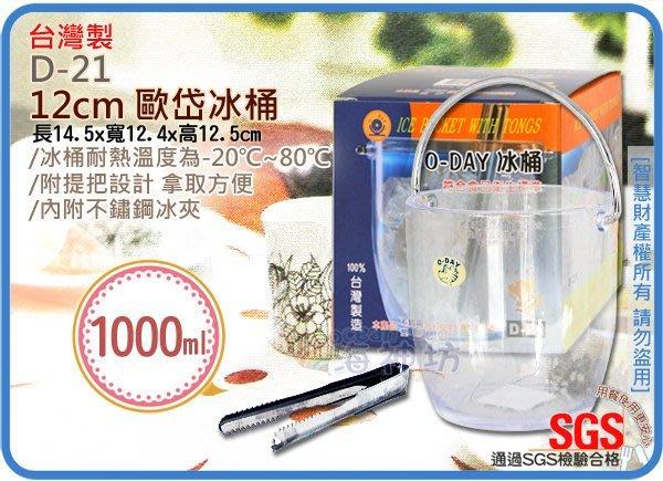 =海神坊=台灣製 D-21 12cm 歐岱冰桶 塑膠杯 冰塊 啤酒 飲料 威士忌 盛冰器 單把 附夾 1L 18入免運
