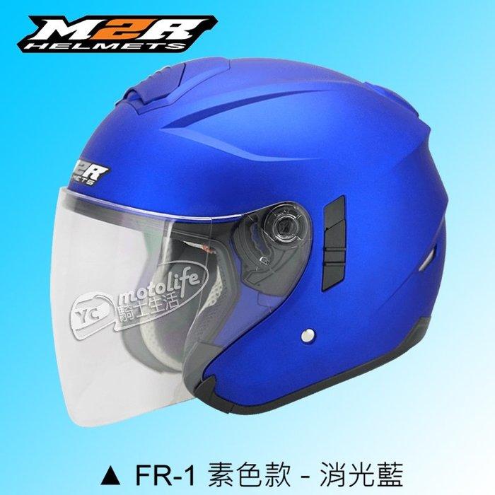 YC騎士生活_M2R安全帽 FR1 消光藍 3D立體透氣內襯|雙鏡片內置墨鏡|UV400|3/4安全帽|FR-1 平光藍