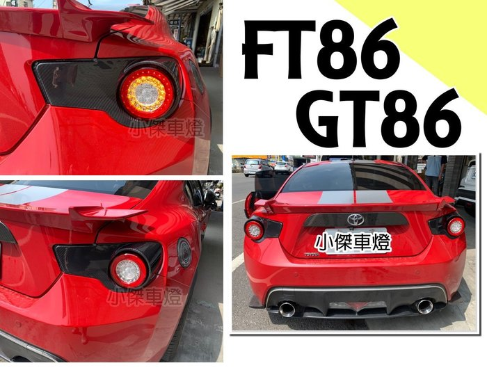 小傑車燈精品--全新 SUBARU BRZ TOYOTA GT 86 FT-86 ZN6 LED 碳纖維 尾燈 後燈