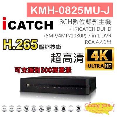KMH-0825MU-J H.265 8CH數位錄影主機 7IN1 DVR 可取 ICATCH DUHD 專用錄影主機