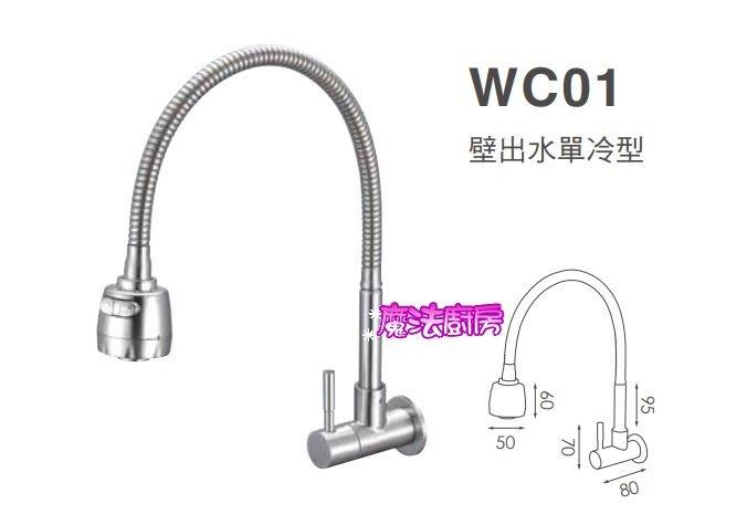 ¢魔法廚房*台灣製不鏽鋼WC01廚房衛浴 壁式無鉛龍頭 360度旋轉可彎曲 可切換花灑 可搭配賣場的洗衣台 單冷