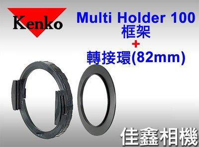 @佳鑫相機@(全新品)Kenko Multi Holder 100框架+轉接環(82mm) for LEE漸層減光鏡用