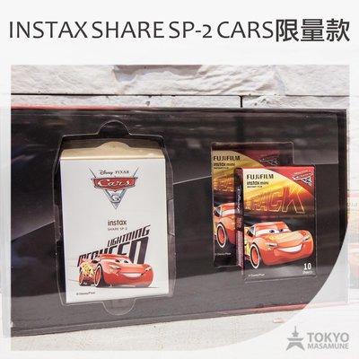 【東京正宗】 富士 INSTAX SHARE SP-2 相印機 公司貨 CARS 麥昆 限定版 禮盒組