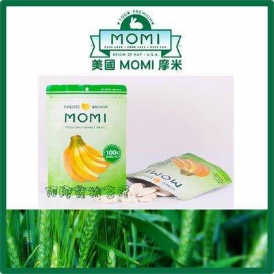 【阿肥寵物生活】美國摩米 MOMI 特級冷凍乾燥零食-香蕉 15g