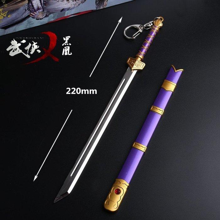 武俠義黑凰刀劍22cm(長劍配大劍架.此款贈送市價100元的大刀劍架)