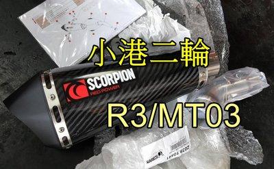 【小港二輪】現貨.R3.MT03 .忍者400.Ninja400 英國天蠍.卡夢..排氣管.原廠直上.蠍子