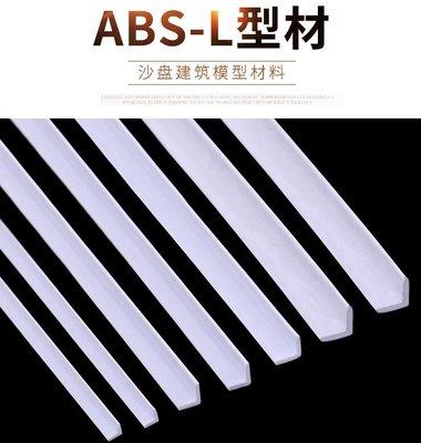 奇奇店-L型棒 ABS角型棒 模型材料diy小屋配件手工製作材料L型塑膠棒