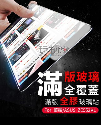 華碩 ASUS ZenFone3 ZE...