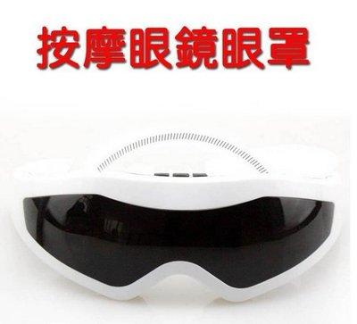 按摩眼鏡眼罩 眼部 穴道 舒壓 按摩 護眼