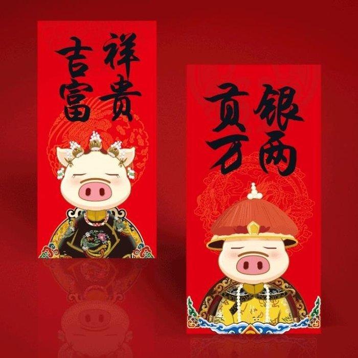 豬豬創意新年春節過年紅包袋