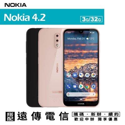Nokia4.2 3G/32G 攜碼遠傳電信4G上網月繳399 手機優惠 高雄國菲五甲店