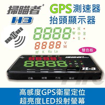 《實體店面》 【送車架】掃瞄者 GPS-H3 GPS超速警示器 雙色 警示器 抬頭顯示器 GPS測速 H3-GPS 發現