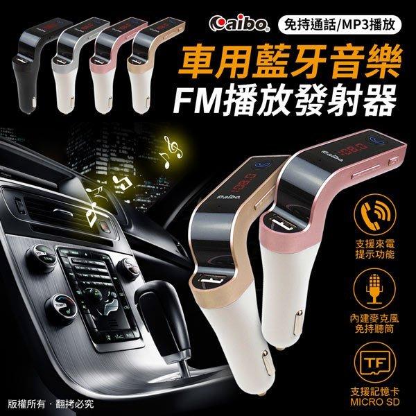 【鳥鵬電腦】aibo OO-50WG7 車用藍牙音樂FM播放發射器 車充 免持聽筒 MP3 AUX 音源輸入 可插卡