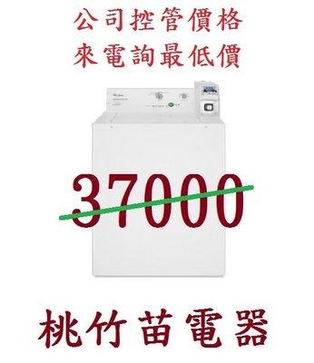 Whirlpool CAE2765FQ 惠而浦9公斤商用投幣式洗衣機 桃竹苗電器 歡迎電詢0932101880