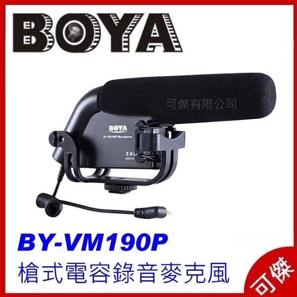 BOYA 博雅 BY-VM190P 槍式電容錄音麥克風  超心形拾音模式  電容式 麥克風 公司貨 可傑