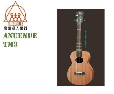 【名人樂器】Anuenue TM3 26吋 面單 閃電桃花心木 夜光系列 烏克麗麗