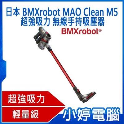 【小婷電腦】免運全新 日本 BMXrobot MAO Clean M5 超強吸力 無線手持吸塵器 吸塵除蟎 豪華標配