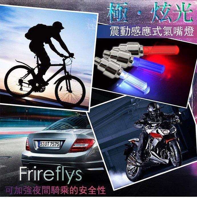 四色LED光風火輪氣嘴燈/車輪燈/輪胎燈/閃光燈~感應震動型-可自行替換電池