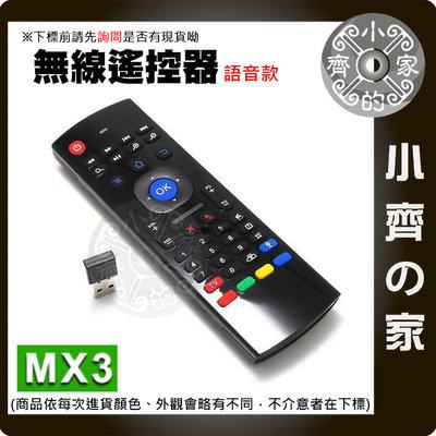 MX3 語音型 體感遙控器 紅外線遙控器 帶語音 語音操控 無線鍵盤滑鼠 無線滑鼠 體感鍵盤游標 萬能遙控器 小齊的家