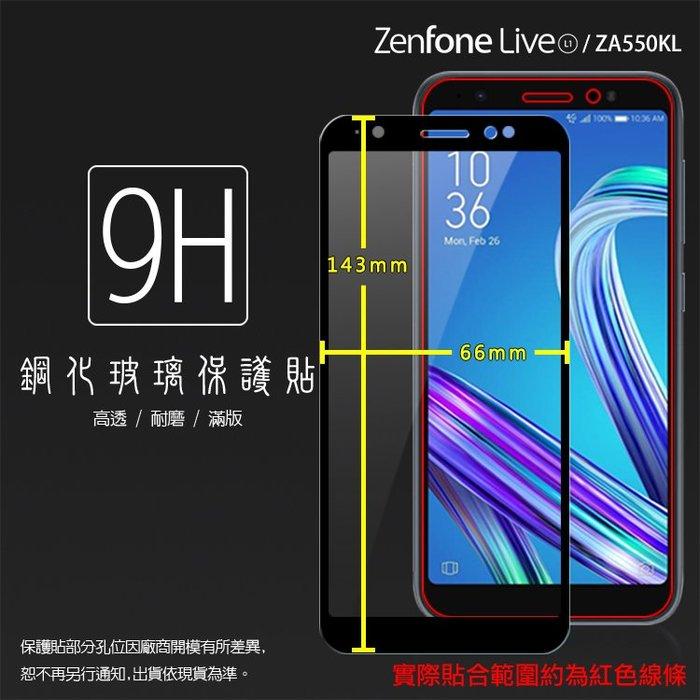 ASUS ZenFone Live (L1) ZA550KL X00RD 滿版 鋼化玻璃保護貼 9H 鋼貼 保護膜