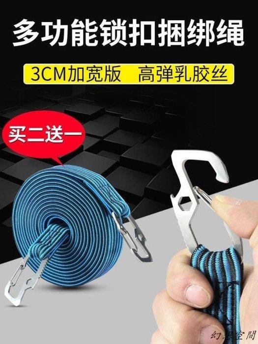 彈力繩 摩托車捆綁帶彈力繩自行車行李繩子橡皮筋繩拉貨松緊繩牛筋捆綁繩(可開立發票)