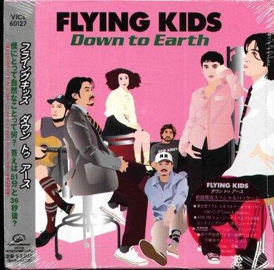 (日版全新未拆) FLYING KIDS - DOWN TO EARTH  - 初回限定盤