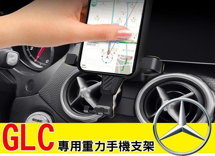 賓士 GLC W205 C Class CLEC 專用型 6吋 碳纖維 卡扣式 專用重力手機支架 免吸盤黏貼 卡扣手機架