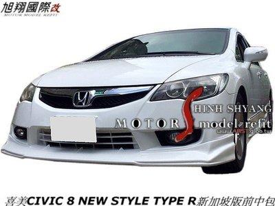 喜美CIVIC 8 K12 NEW STYLE TYPE R新加坡版前中包空力套件10-12 (展示庫存出清) 高雄市