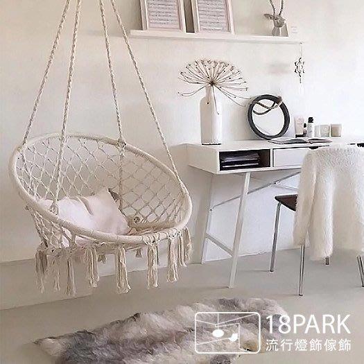 【18Park 】休閒度假 basket chair [ 浪漫假期吊籃椅 ]