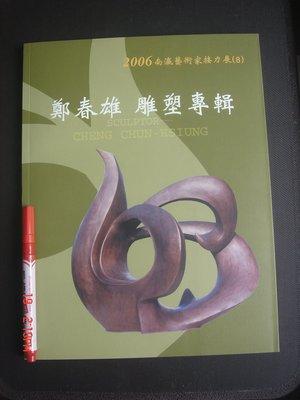 【古書善本】鄭春雄雕塑專輯  臺南縣立文化中心 親筆簽名 95年