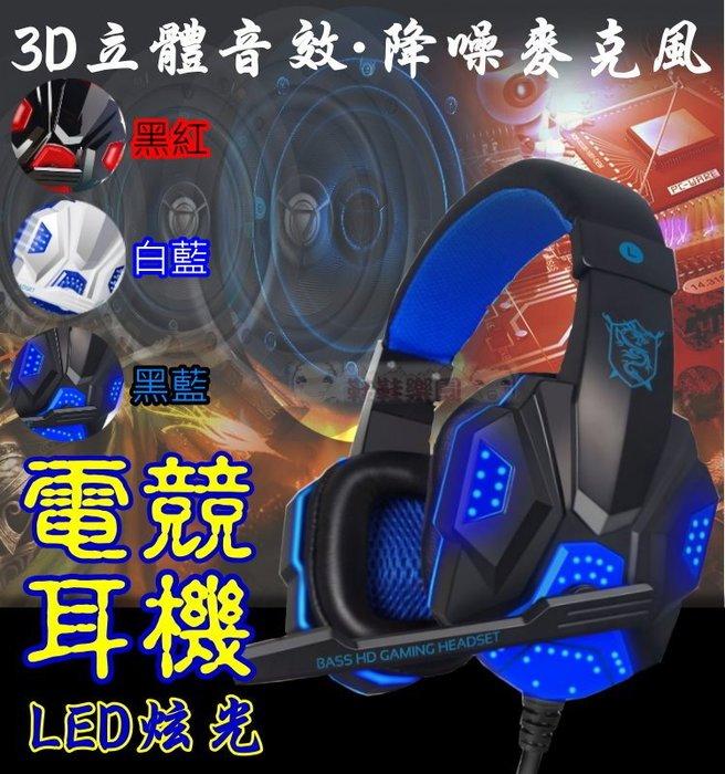鞋鞋樂園-現貨-LED炫光電競耳機-降噪麥克風-3D立體音效-複合雙振膜-耳罩式耳機-遊戲專用配備-3色可選