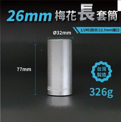 可超取~26mm梅花長套筒/1/2吋(12.5mm)接口/四分/鉻釩鋼/五金/扳手/工具/汽修/維修/汽機車維修
