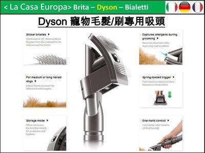 [My Dyson] 寵物毛髮/刷專用吸頭。Groom Tool。可加購專用延長軟管。