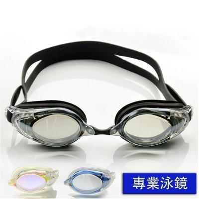競速專業電鍍泳鏡-高清防水防霧防紫外線-成人款-男女適用-現貨或預購JJ2783 團購批發