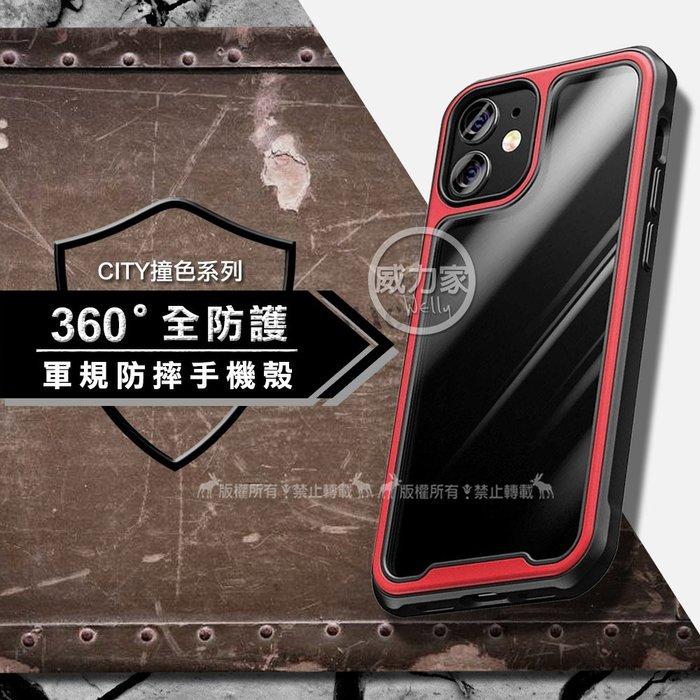 威力家 CITY撞色系列 360度全防護 iPhone 12 mini 5.4吋 9D氣囊軍規防摔手機殼(日落紅) 背蓋
