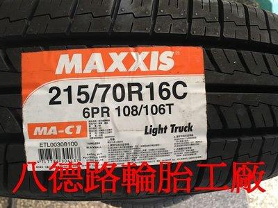 {八德路輪胎工廠}215/70/16瑪吉斯MA-C1輪胎載重型6P性能休旅胎一條含工價資裝到好3150元