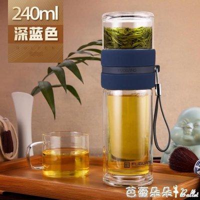 玻璃杯 富光雙層玻璃杯茶杯創意隨手杯過濾杯子男水杯便攜茶水分離泡茶杯