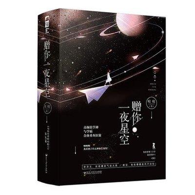 99【小說】贈你一夜星空(智商爆表CP...