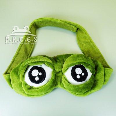 F.R.O.G.S K40142超萌立體青蛙悲傷蛙美容熱敷冰敷眼罩睡眠眼罩冰袋可拿睡覺休息不透光(現貨)