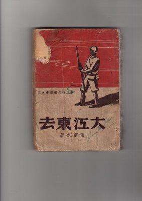 【老舊好】《新民報文藝叢書之三 大江東去》35年│張恨水│819