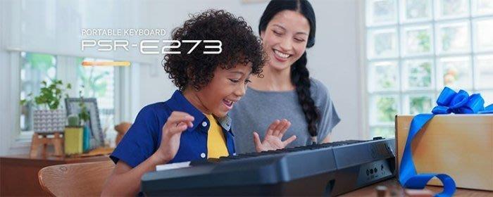 【六絃樂器】全新 Yamaha PSR-E273 電子琴 / 未含琴架