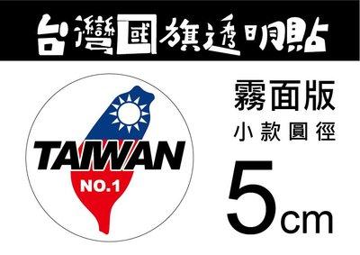 TAIWAN NO.1 台灣第一 中華民國 國旗貼紙 防水抗刮霧面透明貼紙 - 小款5CM