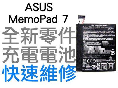 ASUS MemoPad 7 ME70CX 電池 無法充電 電池膨脹 更換電池 全新零件 專業維修【台中恐龍電玩】