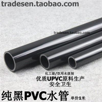 戀物星球 純黑色PVC水管 黑色PVC水管  黑色塑料水管PVC化工管飲用水管/2件起購