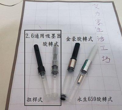 ☆艾力客生活工坊☆016-01 歐規旋轉吸墨器系列(拉桿式、旋轉式)