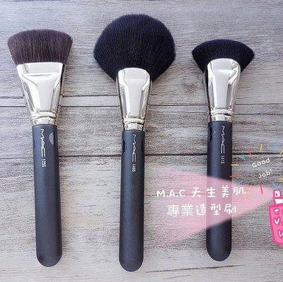 ☆清水╭精選 MAC Cosmetics 零死角140、141天生美肌刷☄打造宛如天生的上質美肌!