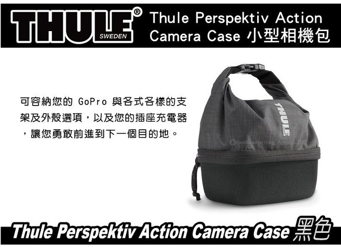 ||MRK||  都樂 Thule Perspektiv Action Camera Case 黑 小型相機包