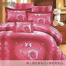 夢棉屋-台製40支紗純棉-加高30cm薄式單人床包+薄式信封枕套-心心相印-粉