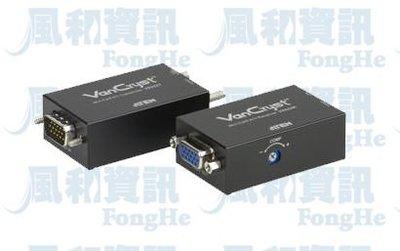 ATEN VE022 迷你型 Cat 5 影音訊號延長器【風和資訊】